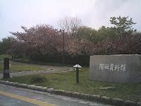 陶磁資料館