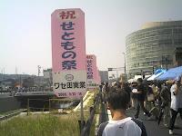 瀬戸川沿いにはたくさんのせともの屋が立ち並ぶ