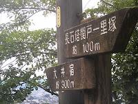 大井宿道標
