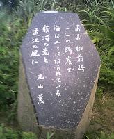 御前崎灯台を詠んだ石碑