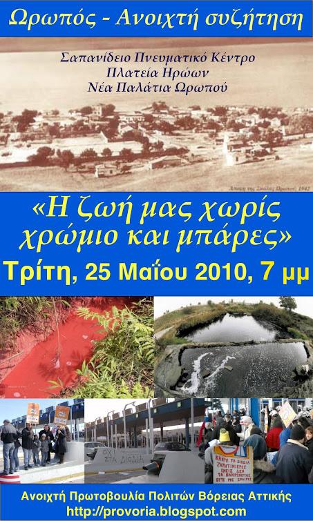 Η αφίσα της εκδήλωσης στον Ωρωπό