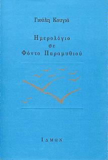 ποιητική συλλογή, 1995