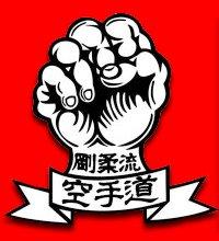 Logomarca do Goju Ryu