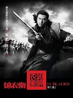 14 espadas -(acci�n)