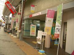 池田エコミュージアム入口