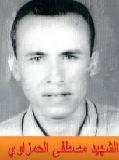 الشهيد مصطفى الحمزاوي