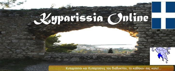 Kyparissia Online