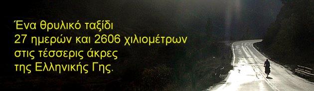 Ελληνικοί Ορίζοντες 2008