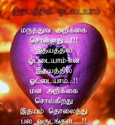 true love quotes in tamil. true love quotes in tamil