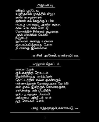 love poems tamil. love poems in tamil