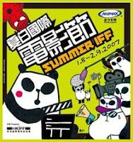 夏日聾貓電影節