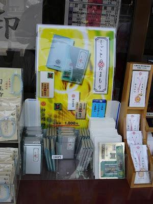 pojokasikblog.blogspot.com - Kuil Kanda-Myojin Untuk Mendoakan Gadget