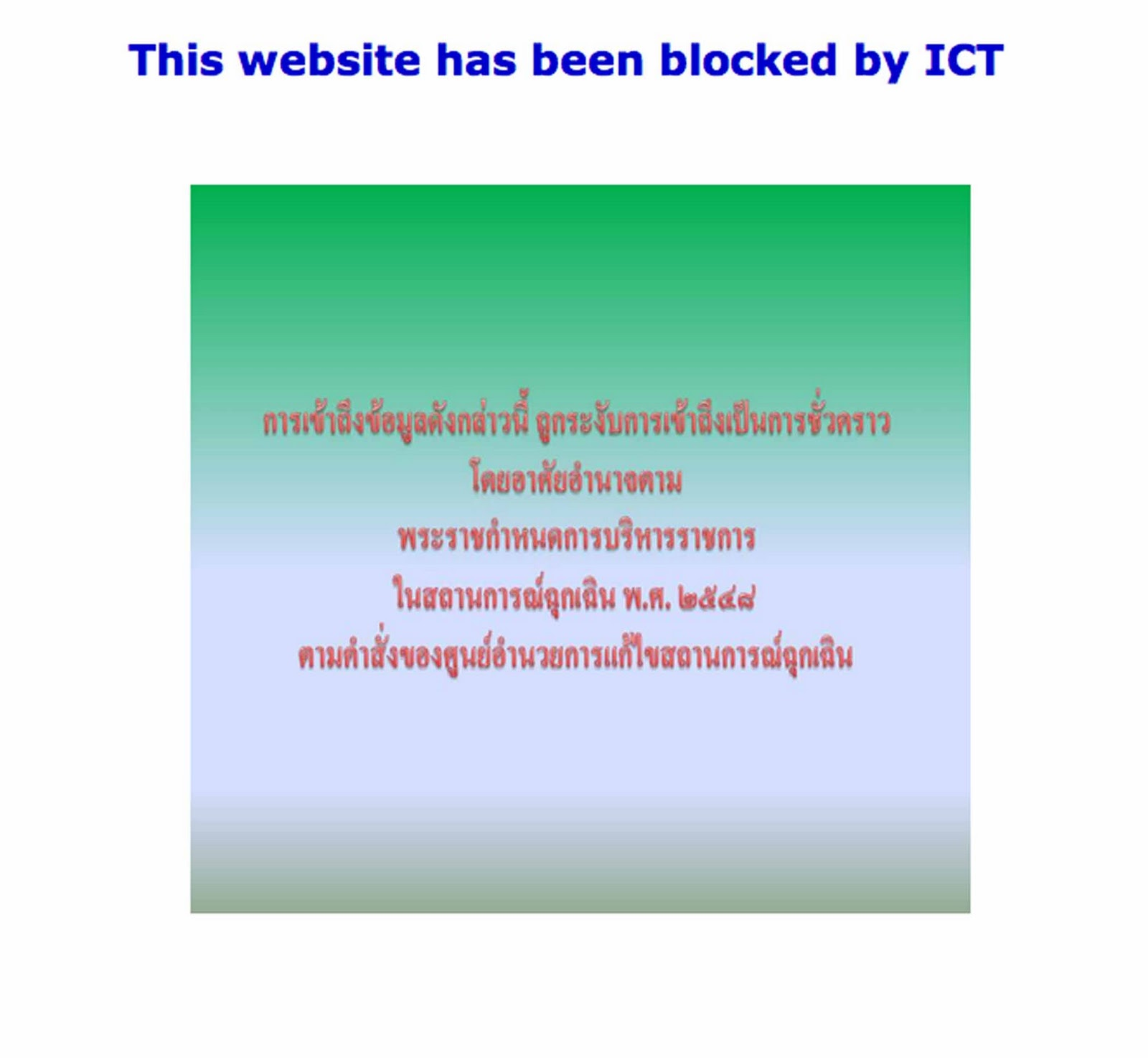 ict act and freedom of expression Why free speech  at present different countries' different laws apply to internet   there are no international laws governing internet use.