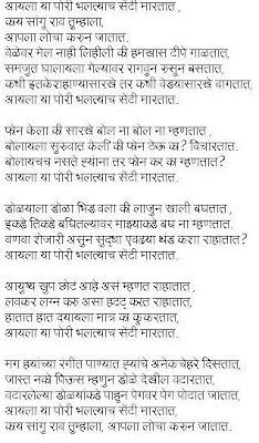 Marathi poems for kids lyrics