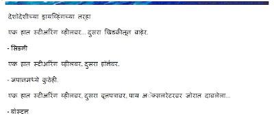 live dictionary english to marathi