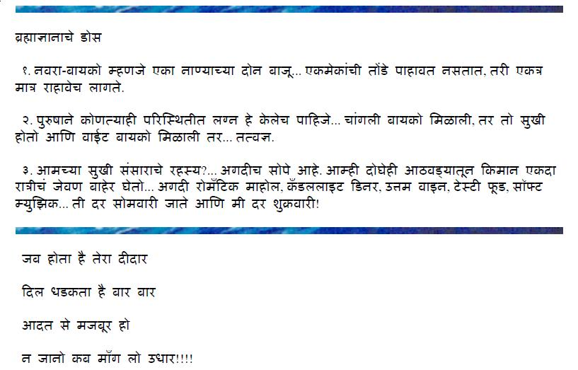 Santa Banta Marathi Jokes | New Calendar Template Site