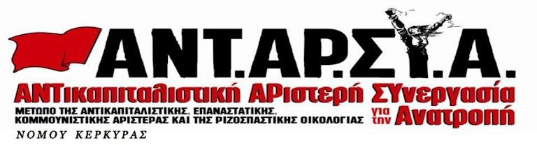 ΑΝΤΑΡΣΥΑ Ν. ΚΕΡΚΥΡΑΣ