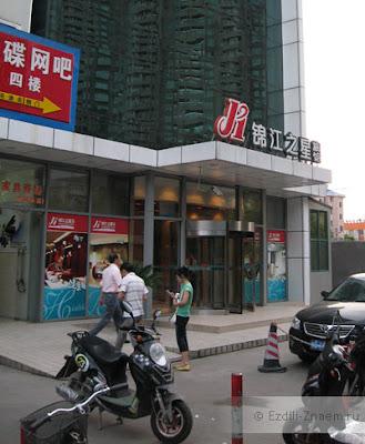 Китай, отель Jin Jiang, гостиница