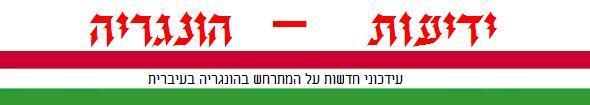 ידיעות הונגריה