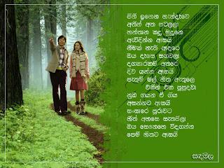 Sinhala Poems by ~SaDaMaLa~: Pem Hithata Asai