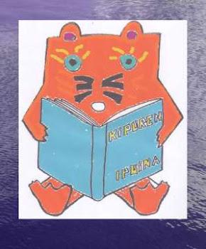 Plentziako Kipuren liburutegia