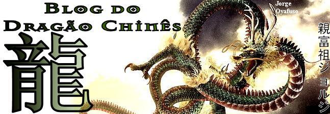 Dragão Chinês - 龍
