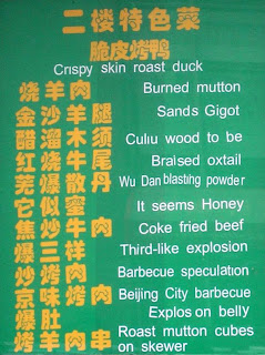 Menu posted in window of restaurant in China with poor English translations