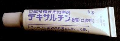 口腔 軟膏 デキサルチン 用 アフタゾロン(デキサルチン)が口角炎/口唇ヘルペスに効かない理由