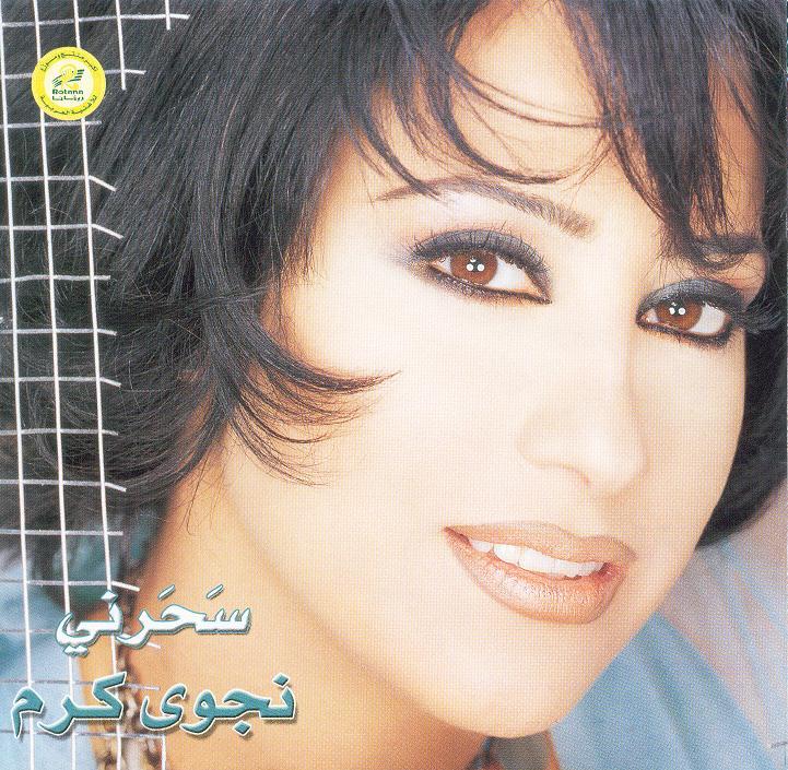 شمس الاغنيه العربيه NajwaKaram_Saharny_Front