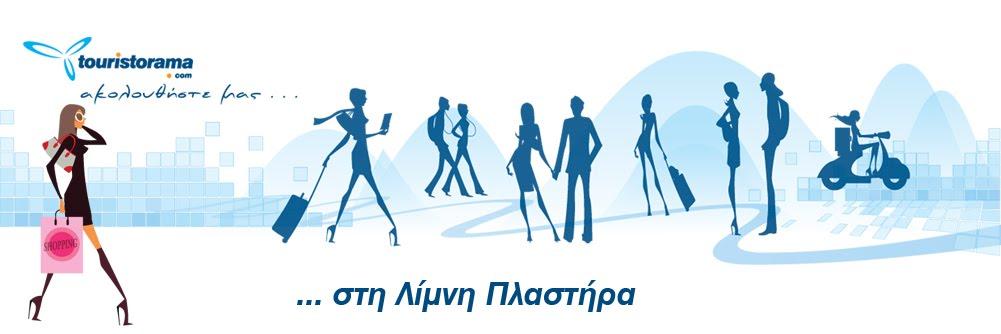 Touristorama.com Λίμνη Πλαστήρα Καρδίτσα ξενοδοχεια ξενωνες διαμονη ταβερνες φαγητό διακοπές