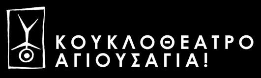 ΚΟΥΚΛΟΘΕΑΤΡΟ ΑΓΙΟΥΣΑΓΙΑ! Ayusaya! Puppet Theatre