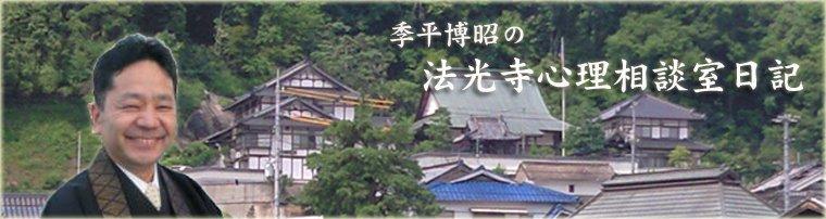 季平博昭の法光寺心理相談室ブログ