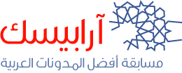 arabisk competition for best arabic blog