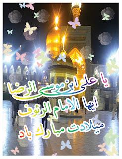 پوستر هایی به مناسبت میلاد مبارک امام علی ابن موسی الرضا