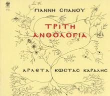 3η ανθολογία - Αρλετα