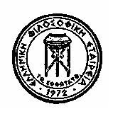Eλληνική Φιλοσοφική Εταιρεία