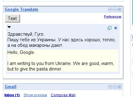 Пишем переводчик своими руками