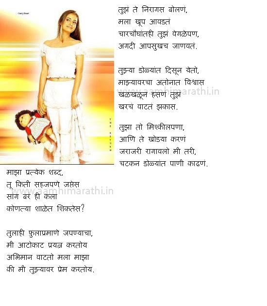 Marathi Kavita: Marathi Prame Kavita