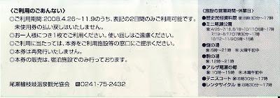 尾瀬檜枝岐村七入オートキャンプ場「2Dayパスポート券」裏