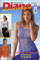 Журнал Diana