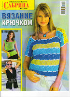 Сабрина 6_2009
