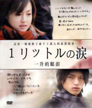 ichi+rittoru+no+namida_645_fans.jpg