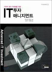2010.01「IT投資マネジメント」韓国語版が韓国で出版されました。