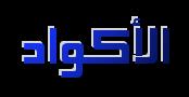 مدونة الأكــــــــواد     AlakWaD