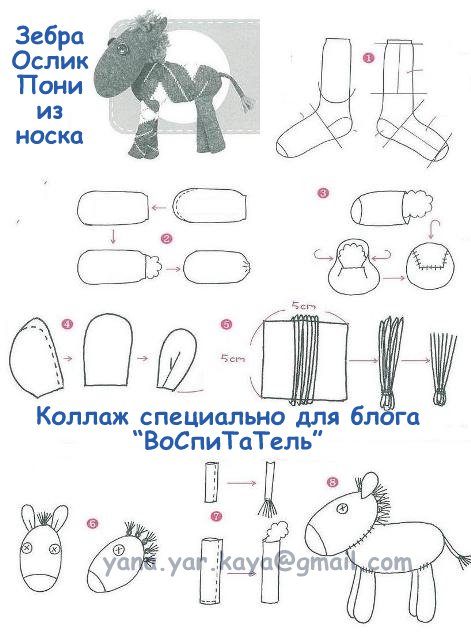 Игрушки из носок схемы