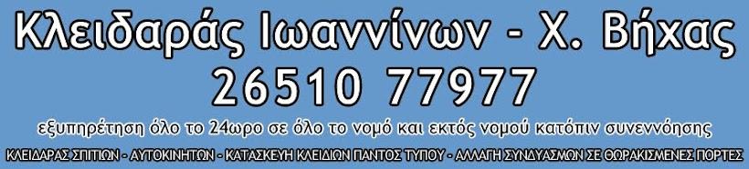 Κλειδαράς Ιωαννίνων - Χρήστος Βήχας - τηλ 77977 - Μπιζανίου 7