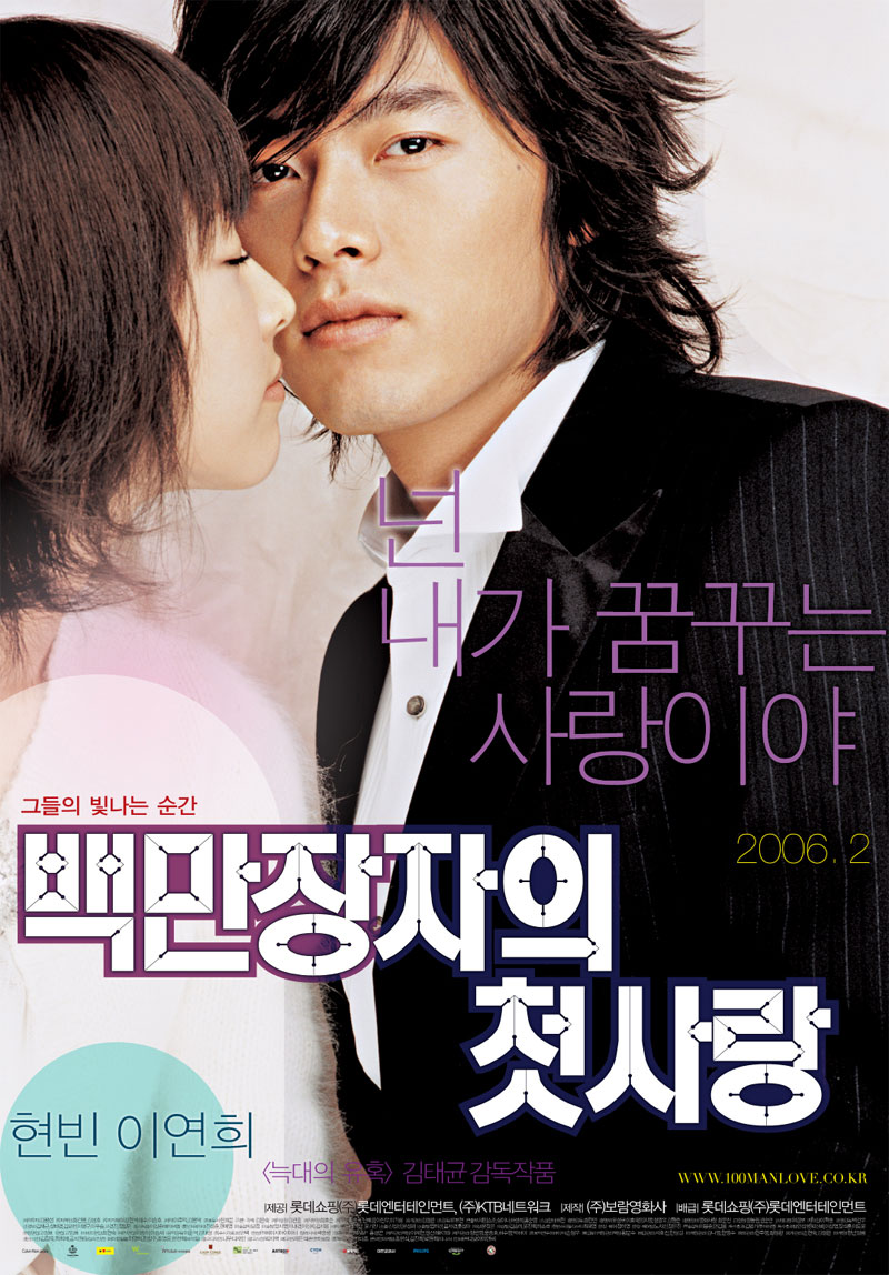 Korean Love Movies