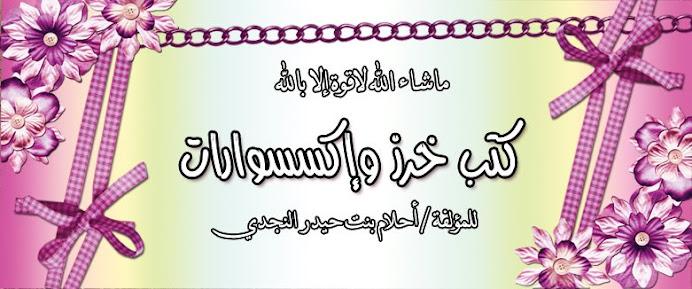 كتب خرز واكسســـوارات