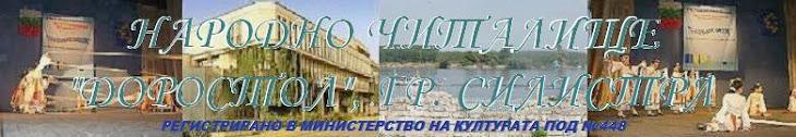 """НАРОДНО ЧИТАЛИЩЕ """"ДОРОСТОЛ"""" СИЛИСТРА"""