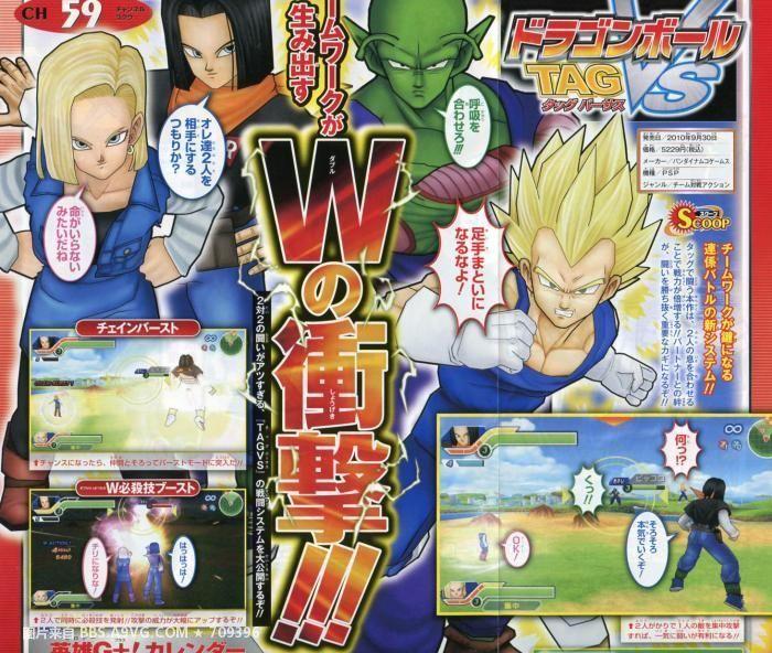 Dragon Ball Tag VS (PSP) Dbtag